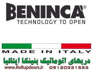 درب اتوماتیک ریلی بنینکا ایتالیا مدل بول 5 - BENINCA BULL5