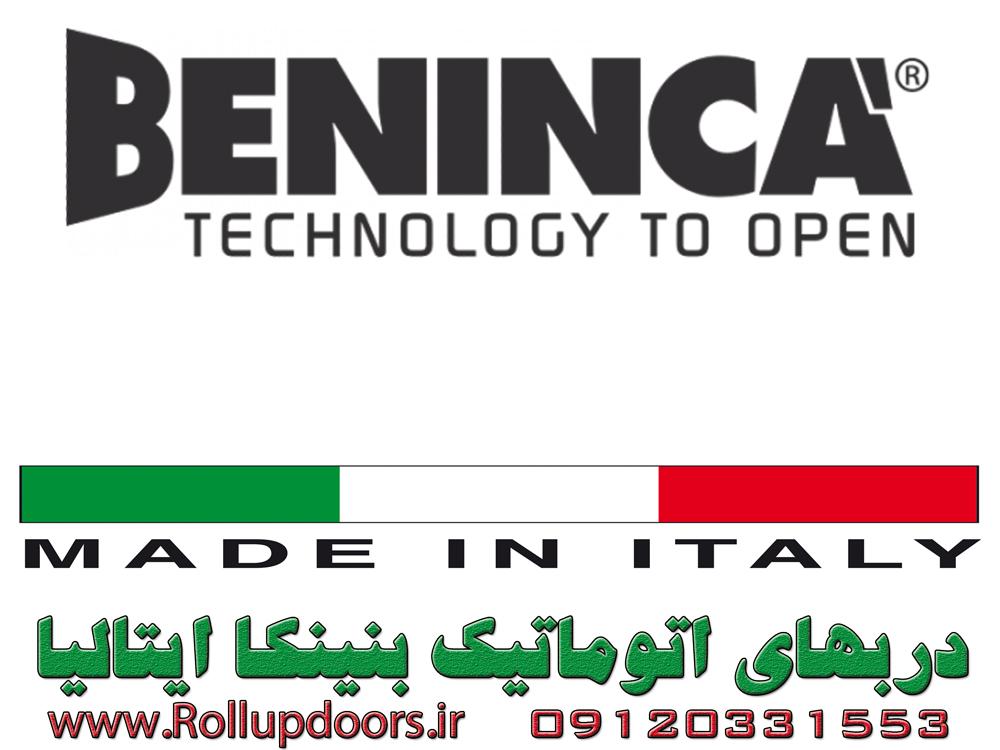 BENINCA-بنینکا-دربهای اتوماتیک بنینکا ایتالیا-نماینده درب اتوماتیک بنینکا در اصفهان-BENINCA Automatic doors