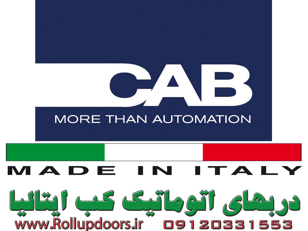 CAB-کب-درب اتوماتیک کب ایتالیا-نماینده درب اتوماتیک کب ایتالیا در اصفهان-نماینده کب ایتالیا-CAB Automatic doors