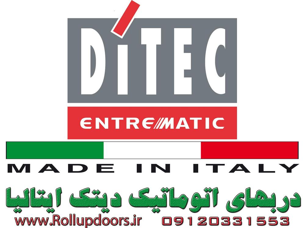 DITEC-دیتک-درب اتوماتیک دیتک-دربهای اتوماتیک دیتک-درب اتوماتیک دیتک در اصفهان-نماینده دیتک در اصفهان-DITEC automatic doors