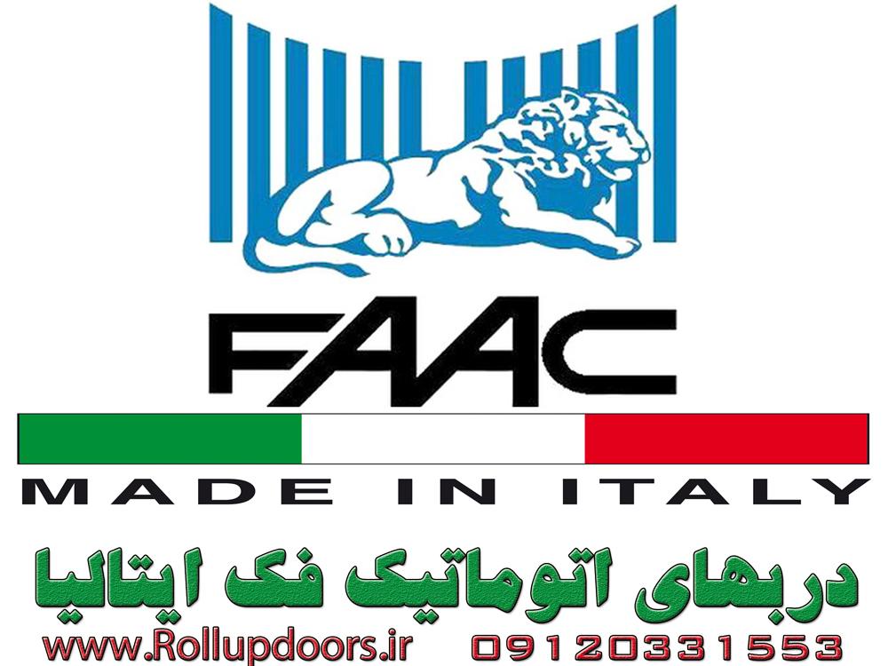 FAAC-درب اتوماتیک فک-فک ایتالیا-دربه اتوماتیک فک در اصفهان-نماینده درب اتوماتیک فک در اصفهان-درب برقی فک-فک در اصفهان-FAAC Automatic doors