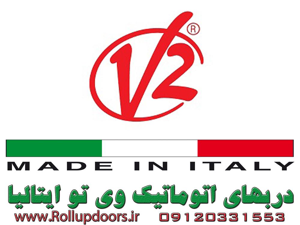 V2 – درب اتوماتیک وی تو ایتالیا در اصفهان – دربهای اتوماتیک وی تو در اصفهان – درب اتوماتیک وی تو – درب اتوماتیک V2 – وی تو – V2 Automatic doors