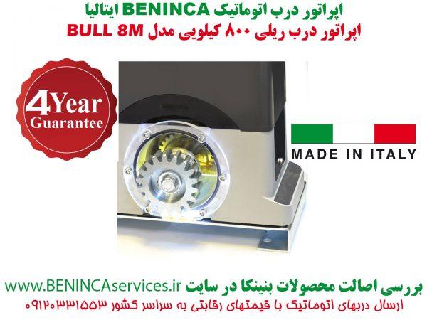 BENINCA-BENINCA-BULL8M-BULL-8M-بول8-بنینکا-بول-8-بنینکا-بول-8-ام-درب-اتوماتیک-ریلی-بنینکا-بول8-درب-برقی-بول8-3