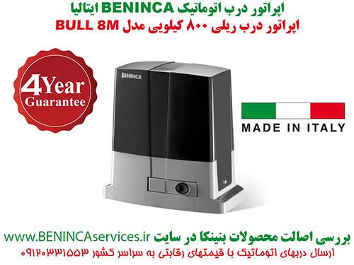 BENINCA-BENINCA-BULL8M-BULL-8M-بول8-بنینکا-بول-8-بنینکا-بول-8-ام-درب-اتوماتیک-ریلی-بنینکا-بول8-درب-برقی-بول8
