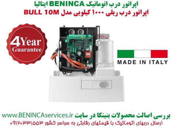 BENINCA BULL10M-درب اتوماتیک بنینکا بول10 ام تا1000کیلوگرم ، درب ریلی بنینکا