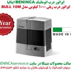 درب اتوماتیک ریلی بنینکا ایتالیا مدل بول 10 - BENINCA BULL10M Sliding Gate Operator