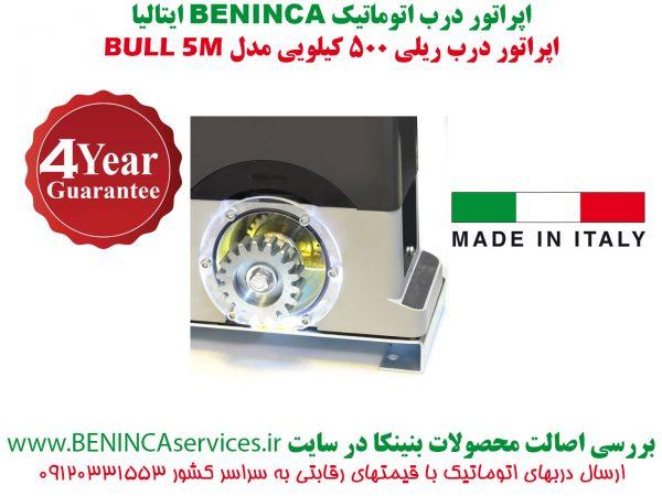 BENINCA-BULL5M-Bull-5-درب-ریلی-بنینکا-بول--ام-درب-برقی-بنینکا-500-کیلو-بنینکا-درب-اتوماتیک-5