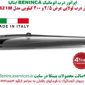 BENINCA BOB21M-درب اتوماتیک لولایی بنینکا مدل باب21 تا 400کیلوگرم ، جک پارکینگی، درب باتوماتیک لولایی، درب برقی، نماینده بنینکا، موتور درب برقی، درب کشویی، دولنگه، نماینده بنینکا، فادینی