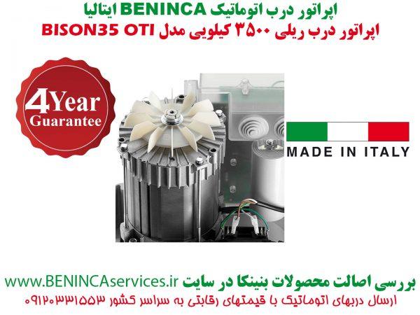 BENINCA-BISON35-OTI-BENINCA-SLIDING-بنینکا-بنینکا-ایتالیا-درب-اتوماتیک-ریلی-بنینکا-بایزون35-بایزون35-درب-برقی-بایزون35-او-تی-آی-1.jpg
