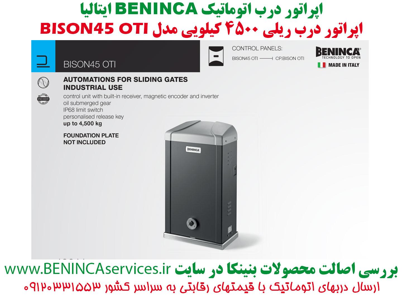 BENINCA BISON45 OTI-درب اتوماتیک ریلی بنینکا مدل بایزون45 تا45000کیلوگرم ، بایزون45 او تی آی، بایزون45 او تی آی، درب ریلی بایزون45 بنینکا، موتور ریلی بایزون45 بنینکا، درب ریلی BISON45 OTI بنینکا، درب ریلی BENINCA BISON45 OTI، درب اتوماتیک بایزون45 بنینکا، درب اتوماتیک BENINCA BISON45 OTI، درب اتوماتیک BISON45 OTI بنینکا، قیمت بنینکا، نماینده انحصاری بنینکا، قیمت بنینکا، تعمیر بنینکا، تعمیرات بنینکا، نصب بنینکا، ریموت بنینکا، نماینده بنینکا، بنینکا در ایران، نماینده انحصاری BENINCA، دنده شانه بنینکا، فلاشر بنینکا، چشمی بنینکا، موتور ریلی، موتور در برقی، در کشویی، درب اتوماتیک کشویی، درب اتوماتیک کشویی بنینکا ، BENINCA BISON45 OTI-درب اتوماتیک بنینکا بایزون45ام تا4500کیلوگرم