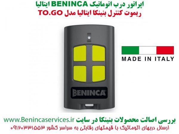 BENINCA-BENINCA-REMOTE-CONTROL-TO.GO-ریموت-بنینکا-ریموت-درب-برقی-بنینکا-ریموت-درب-اتوماتیک-بنینکا-توگو-ریموت-اصلی-توگو-ریموت-فابریک-بنینکا