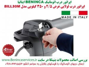 BENINCA-BENINCA-BILL30M-بنینکا-بنینکا-بیل30-درب-اتوماتیک-بنینکا-درب-برقی-بنینکا-بیل30-نماینده-بنینکا-بیل30-2