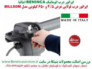 BENINCA-BENINCA-BILL50M-بنینکا-بنینکا-بیل50-درب-اتوماتیک-بنینکا-درب-برقی-بنینکا-بیل50-نماینده-بنینکا-بیل50-2