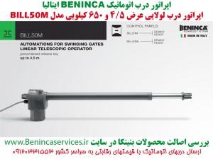 BENINCA-BENINCA-BILL50M-بنینکا-بنینکا-بیل50-درب-اتوماتیک-بنینکا-درب-برقی-بنینکا-بیل50-نماینده-بنینکا-بیل50-4