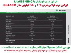 BENINCA-BENINCA-BILL50M-بنینکا-بنینکا-بیل50-درب-اتوماتیک-بنینکا-درب-برقی-بنینکا-بیل50-نماینده-بنینکا-بیل50-5