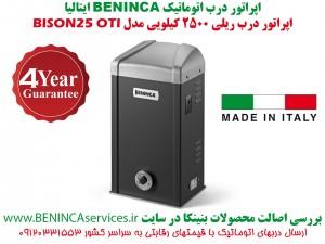 BENINCA-BISON25-OTI---BENINCA---AUTOMATIC-GATE---بنینکا---درب-اتوماتیک-ریلی-بنینکا-بایزون-25-او-تی-آی---ریلی-بنینکا-بایزون-25---بایزون-ریلی-بنینکا-ریلی-بایزون---1