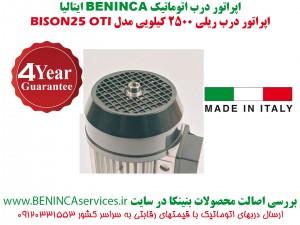 BENINCA-BISON25-OTI---BENINCA---AUTOMATIC-GATE---بنینکا---درب-اتوماتیک-ریلی-بنینکا-بایزون-25-او-تی-آی---ریلی-بنینکا-بایزون-25---بایزون-ریلی-بنینکا-ریلی-بایزون---3