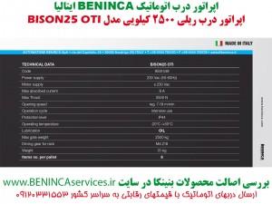 BENINCA-BISON25-OTI---BENINCA---AUTOMATIC-GATE---بنینکا---درب-اتوماتیک-ریلی-بنینکا-بایزون-25-او-تی-آی---ریلی-بنینکا-بایزون-25---بایزون-ریلی-بنینکا-ریلی-بایزون---5