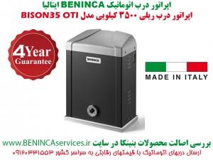 BENINCA-BISON35-OTI-BENINCA-SLIDING-بنینکا-بنینکا-ایتالیا-درب-اتوماتیک-ریلی-بنینکا-بایزون35-بایزون35-درب-برقی-بایزون35-او-تی-آی-1