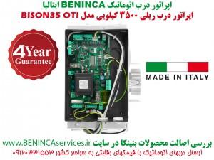 BENINCA-BISON35-OTI-BENINCA-SLIDING-بنینکا-بنینکا-ایتالیا-درب-اتوماتیک-ریلی-بنینکا-بایزون35-بایزون35-درب-برقی-بایزون35-او-تی-آی-2