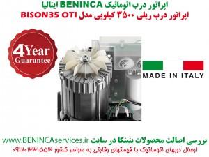 BENINCA-BISON35-OTI-BENINCA-SLIDING-بنینکا-بنینکا-ایتالیا-درب-اتوماتیک-ریلی-بنینکا-بایزون35-بایزون35-درب-برقی-بایزون35-او-تی-آی-3