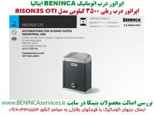BENINCA-BISON35-OTI-BENINCA-SLIDING-بنینکا-بنینکا-ایتالیا-درب-اتوماتیک-ریلی-بنینکا-بایزون35-بایزون35-درب-برقی-بایزون35-او-تی-آی-5