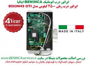 BENINCA-BISON45-OTI-BENINCA-SLIDING-درب-اتوماتیک-بنینکا-بنینکا-درب-برقی-بنینکا-نماینده-بنینکا-بنینکا-ریلی-بایزون45-بایزون45-او-تی-آی-بایسون45-2