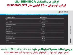 BENINCA-BISON45-OTI-BENINCA-SLIDING-درب-اتوماتیک-بنینکا-بنینکا-درب-برقی-بنینکا-نماینده-بنینکا-بنینکا-ریلی-بایزون45-بایزون45-او-تی-آی-بایسون45-4