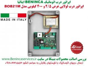 BENINCA-BENINCA-BOB21M-بنینکا-باب21-درب-اتوماتیک-بنینکا-باب21-درب-برقی-بنینکا-باب-21-نماینده-بنینکا-باب-21-3