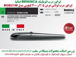 BENINCA-BENINCA-BOB21M-بنینکا-باب21-درب-اتوماتیک-بنینکا-باب21-درب-برقی-بنینکا-باب-21-نماینده-بنینکا-باب-21-4