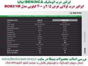 BENINCA-BENINCA-BOB21M-بنینکا-باب21-درب-اتوماتیک-بنینکا-باب21-درب-برقی-بنینکا-باب-21-نماینده-بنینکا-باب-21-5