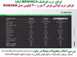 BENINCA-BENINCA-BOB30M-درب-اتوماتیک-بنینکا-باب30-بنینکا-لولایی-باب30-درب-اتوماتیک-لولایی-باب30-درب-برقی-لولایی-بنینکا-ایتالیا-باب30-5