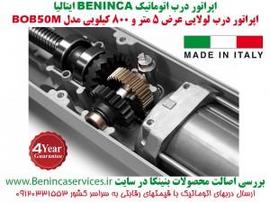 BENINCA-BENINCA-BOB50M-درب-اتوماتیک-بنینکا-باب50-درب-برقی-بنینکا-باب50-درب-برقی-لولایی-باب50-درب-اتوماتیک-لولایی-باب-50-1