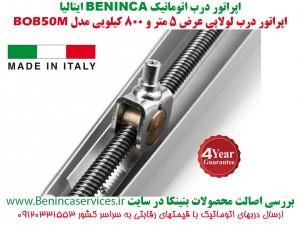 BENINCA-BENINCA-BOB50M-درب-اتوماتیک-بنینکا-باب50-درب-برقی-بنینکا-باب50-درب-برقی-لولایی-باب50-درب-اتوماتیک-لولایی-باب-50-3