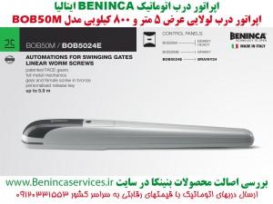 BENINCA-BENINCA-BOB50M-درب-اتوماتیک-بنینکا-باب50-درب-برقی-بنینکا-باب50-درب-برقی-لولایی-باب50-درب-اتوماتیک-لولایی-باب-50-5