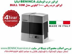 BENINCA-BULL10M-BENINCA-بنینکا،-بنینکا-بول10ام،-بنینکا-بول-10-ام،-ریلی-بنینکا،-درب-اتوماتیک-بنینکا1
