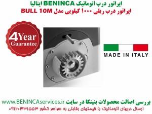 BENINCA-BULL10M-BENINCA-بنینکا،-بنینکا-بول10ام،-بنینکا-بول-10-ام،-ریلی-بنینکا،-درب-اتوماتیک-بنینکا2