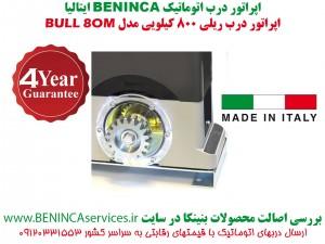 BENINCA-BENINCA BULL8OM-ریلی بنینکا بول 8 او ام، بنینکا، درب اتوماتیک بنینکا، ریلی، درب برقی (1)