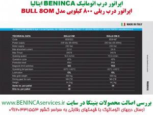 BENINCA-BENINCA BULL8OM-ریلی بنینکا بول 8 او ام، بنینکا، درب اتوماتیک بنینکا، ریلی، درب برقی (6)