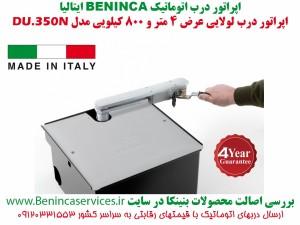 BENINCA-BENINCA-DU.350N-درب-اتوماتیک-بنینکا-زیرسطحی-350-درب-اتوماتیک-زیرزمینی-بنینکا-مدل-350ان-درب-برقی-زیر-سطحی،-درب-اتوماتیک-زیر-سطحی-بنینکا-2