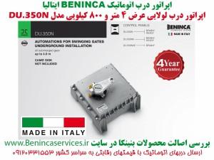 BENINCA-BENINCA-DU.350N-درب-اتوماتیک-بنینکا-زیرسطحی-350-درب-اتوماتیک-زیرزمینی-بنینکا-مدل-350ان-درب-برقی-زیر-سطحی،-درب-اتوماتیک-زیر-سطحی-بنینکا-3