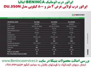 BENINCA-BENINCA-DU.350N-درب-اتوماتیک-بنینکا-زیرسطحی-350-درب-اتوماتیک-زیرزمینی-بنینکا-مدل-350ان-درب-برقی-زیر-سطحی،-درب-اتوماتیک-زیر-سطحی-بنینکا-4