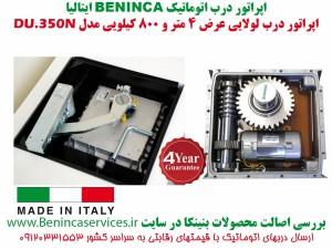 BENINCA-BENINCA-DU.350N-درب-اتوماتیک-بنینکا-زیرسطحی-350-درب-اتوماتیک-زیرزمینی-بنینکا-مدل-350ان-درب-برقی-زیر-سطحی،-درب-اتوماتیک-زیر-سطحی-بنینکا-5