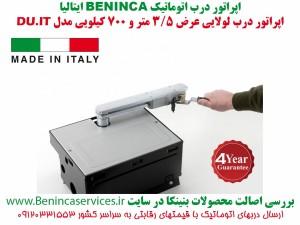 BENINCA-BENINCA-DU.IT-درب-اتوماتیک-لولایی-زیر-سطحی-بنینکا-درب-لولایی-بنینکا-بنینکا-لولایی-زیرسطحی-درب-زیر-زمینی-2