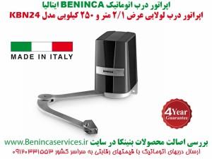 BENINCA-BENINCA-KBN24-درب-اتوماتیک-بنینکا-خرچنگی-درب-برقی-لولایی-بنینکا-بنینکا-درب-برقی-بنینکا-لولایی-1