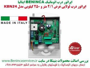 BENINCA-BENINCA-KBN24-درب-اتوماتیک-بنینکا-خرچنگی-درب-برقی-لولایی-بنینکا-بنینکا-درب-برقی-بنینکا-لولایی-2