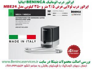 BENINCA-BENINCA-MBE24-درب-اتوماتیک-بنینکا-ام-بی-ی24-درب-لولایی-بنینکا-درب-بازویی-بنینکا-درب-برقی-بنینکا-خرچنگی-در-برقی3