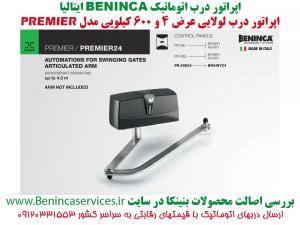 BENINCA-BENINCA-PREMIER-درب-اتوماتیک-بنینکا-پریمیر-درب-لولایی-بنینکا-درب-بازویی-بنینکا-درب-برقی-بنینکا-خرچنگی-در-برقی-1