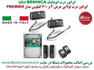 BENINCA-BENINCA-PREMIER-درب-اتوماتیک-بنینکا-پریمیر-درب-لولایی-بنینکا-درب-بازویی-بنینکا-درب-برقی-بنینکا-خرچنگی-در-برقی-12