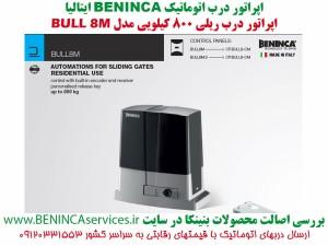 BENINCA-BENINCA-BULL8M-BULL-8M-بول8-بنینکا-بول-8-بنینکا-بول-8-ام-درب-اتوماتیک-ریلی-بنینکا-بول8-درب-برقی-بول8-4
